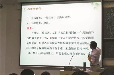 马寅翔副教授在给大二学生上刑法学的相关课程