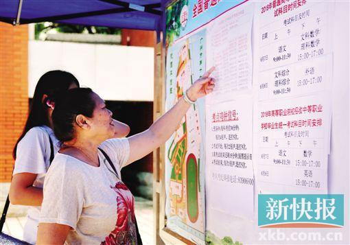 广东:台风也来赶考 如遇拥堵恐迟到可拨110
