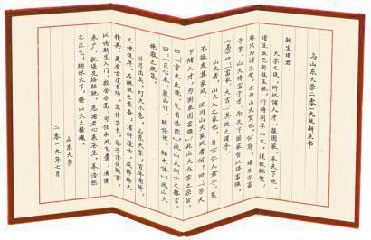 山大录取通知书采用了传统册页的形式