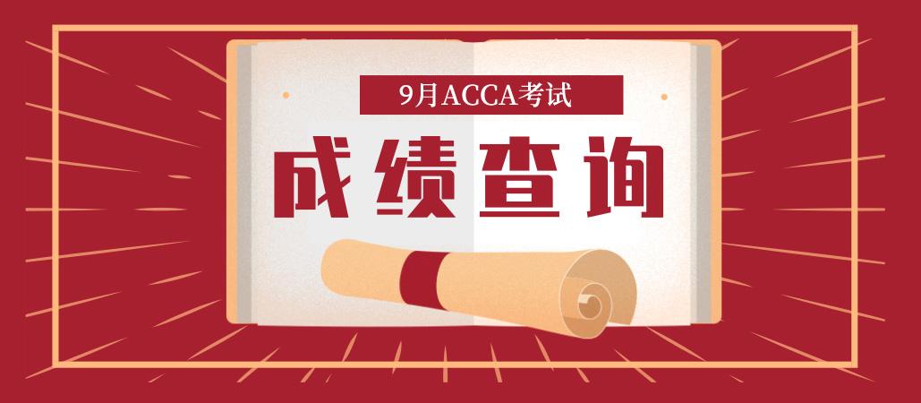 高顿财经:9月ACCA考试成绩查询时间及方法