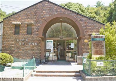 大久野岛毒气资料馆外观。
