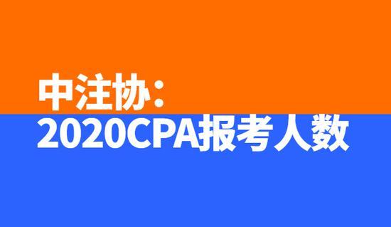 高顿教育:中注协公布CPA考试数据!