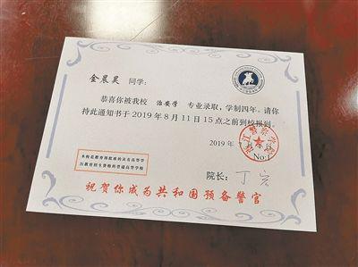 高考前警察父亲离世 儿子承父志通知书编号001