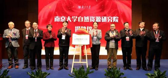 南京大学新成立自然资源研究院 5