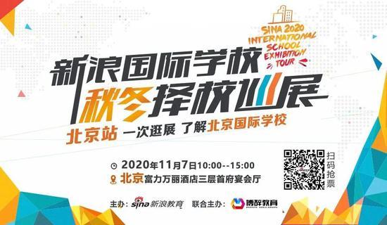 重磅嘉宾预告:北京哈罗英国学校中方校长赵新