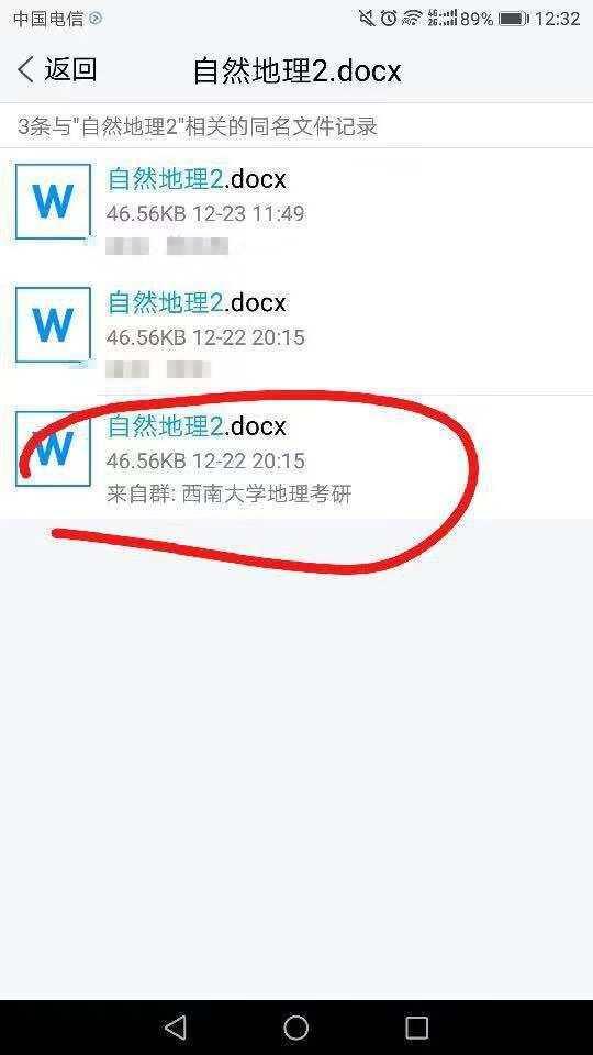 考生提供的泄露考题的QQ群文档截图