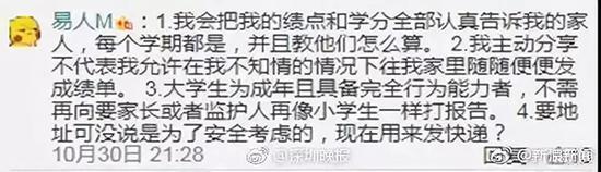 鸿运国际备用网址_微博截图