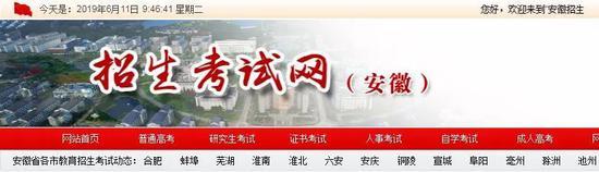 "↑名为""安徽招生考试网""的网站(http://www.anhuizsks.com)"