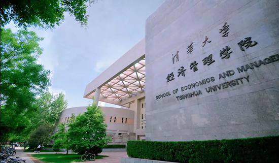 清华大学经济管理学院 / 图片来源:互联网