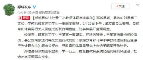 山东省临沂市郯城县新闻和网络管理办公室官方微博截图