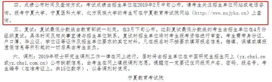 初试成绩由招生单位在2月中旬发布。