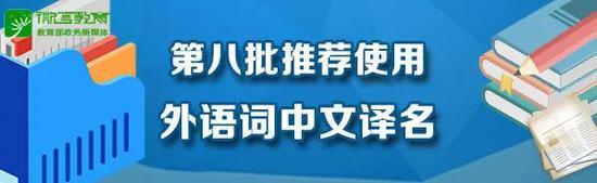 App用中文怎么说?新一批外语词中文译名有了规范