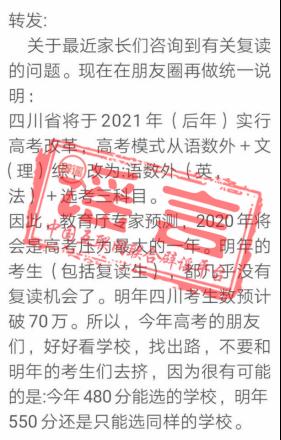 (网传谣言截图)