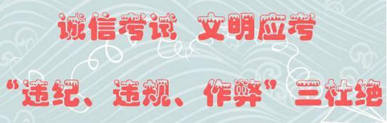 广东考试院:诚信考试 这几个事项不可犯