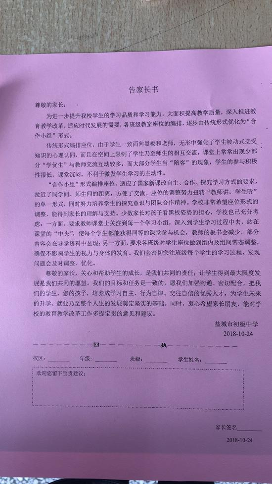 座位排排坐變團團坐 江蘇一中學改革20天又叫停