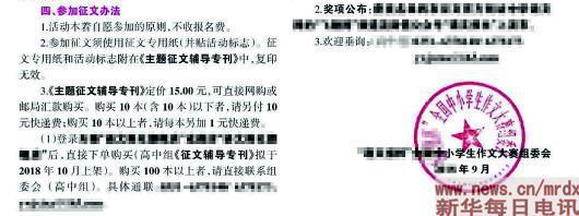 """新华社:一些中学作文竞赛步步为""""盈""""堪称""""摇钱赛"""""""