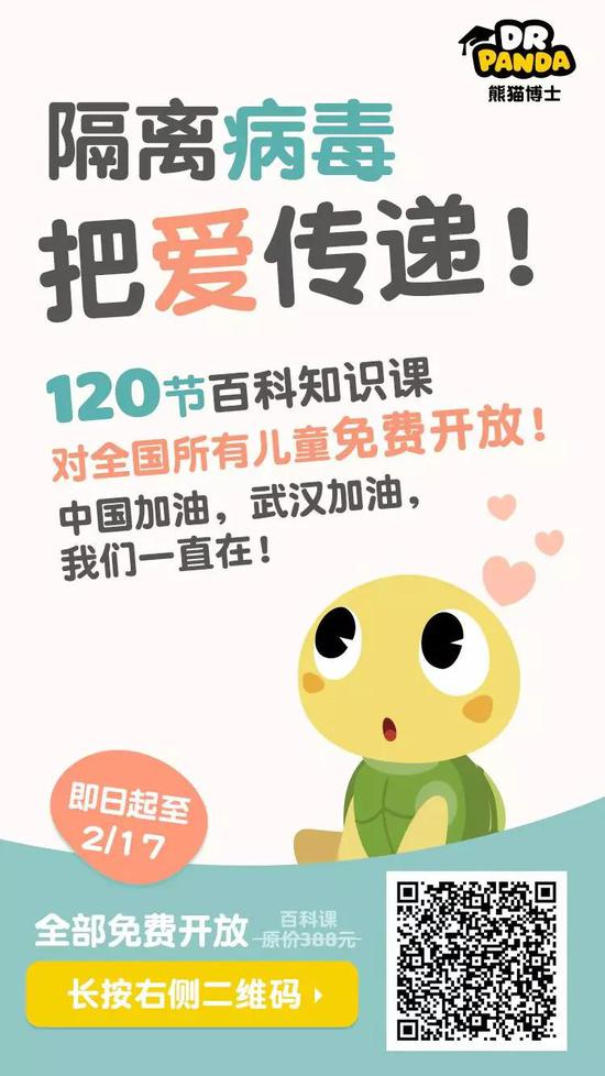 熊猫博士120节百科知识课对全国所有儿童免费开放