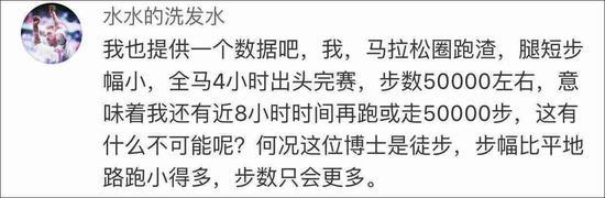 大半天走98800步实际吗?北大博士庄方东演说遭质疑