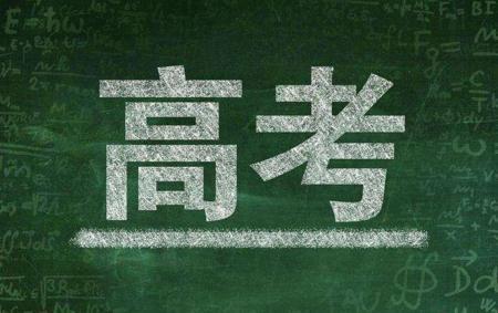 湖南8月9日本科提前批开录高考录取日程公布