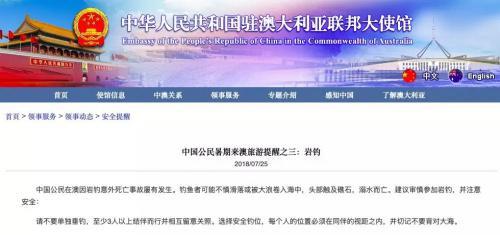 中国驻澳大利亚大使馆网站截图