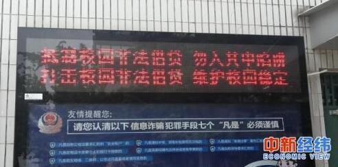 资料图:北京某高校提示抵制校园非法借贷。中新经纬 毕彤彤摄