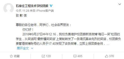 石家庄工程技术学校官方微博截图