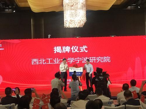 西北工业大学宁波研究院揭牌成立