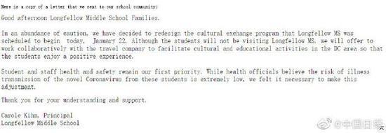 美国某中学取消与湖北某中学的访学交流活动