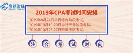 2019年注册会计师报名条件