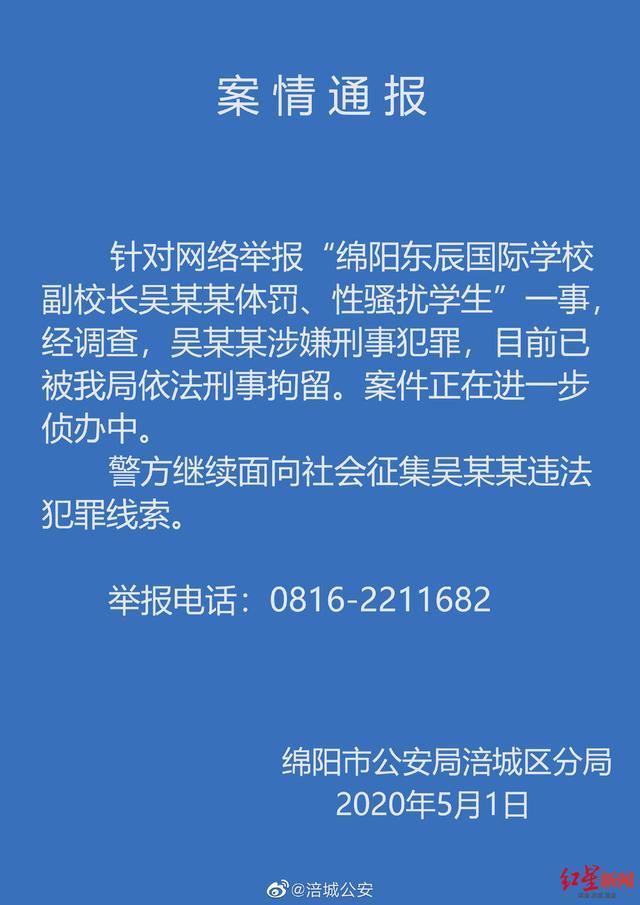 綿陽一學校副校長猥褻學生 一審獲刑14年
