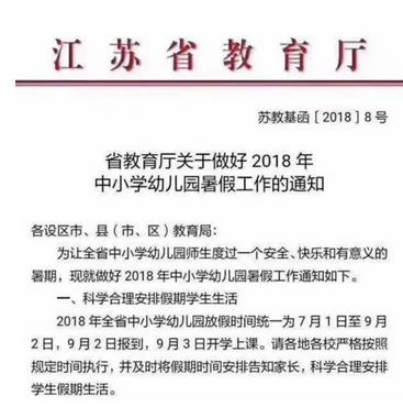 南京市2017-2018学年第二学期校历