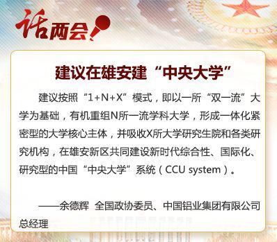 中国青年报两会青观察栏目截图(2018年3月9日)