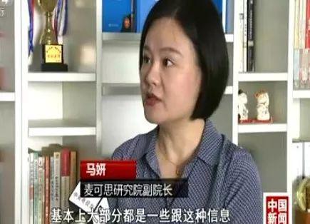 麦可思研究院副院长 马妍