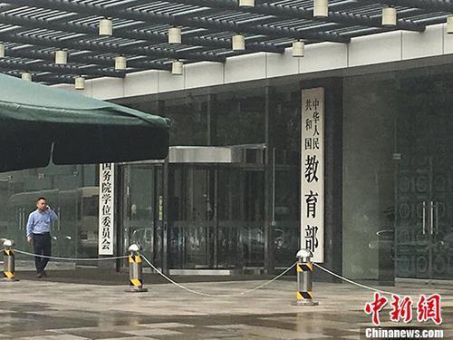 教育部。(资料图)中新网记者富宇 摄