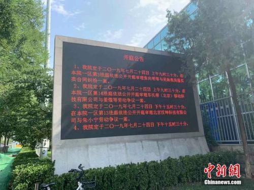 法院外的开庭公告未显示与该案有关信息 杨雨奇 摄