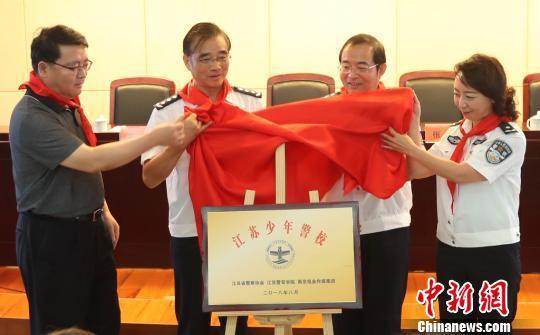 江苏少年警校在南京揭牌。 泱波 摄