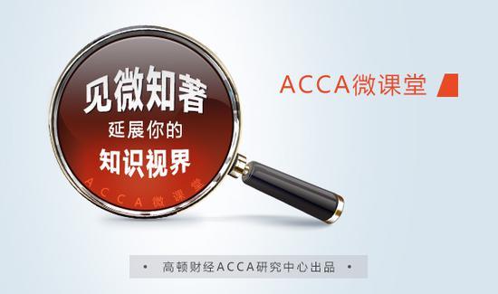 【ACCA Cloud】系列第一篇