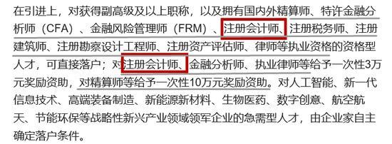 除了天津,CPA在很多城市都被列为金融财会紧缺人才,能享受的福利也非常大。