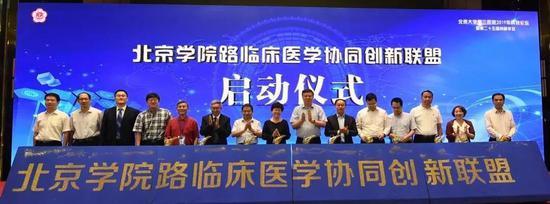 北京學院路臨床醫學協同創新聯盟啟動