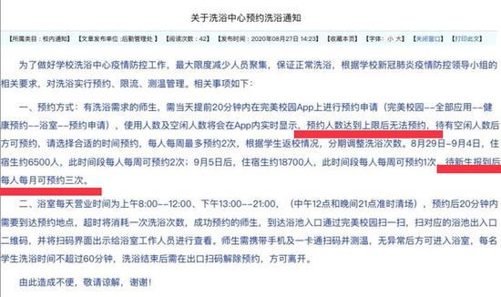 """8月27日,齊齊哈爾大學后勤管理處發布""""關于洗浴中心預約洗浴通知""""。"""