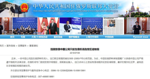 截图自中国驻俄罗斯大使馆网站