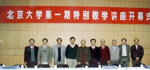 第一期北大特别数学讲座开幕式