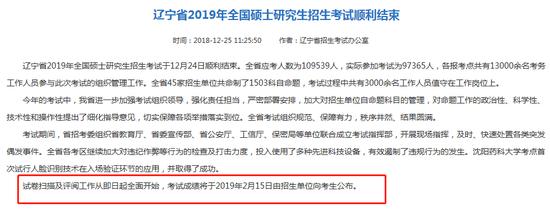 初试成绩将于2月15日发布。