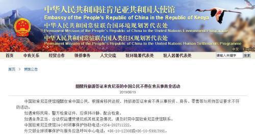 图片来源:中国驻肯尼亚使馆网站截图。