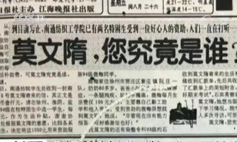 """最早使用""""宠坏火爆检察官莫文隋""""帮助别人的"""