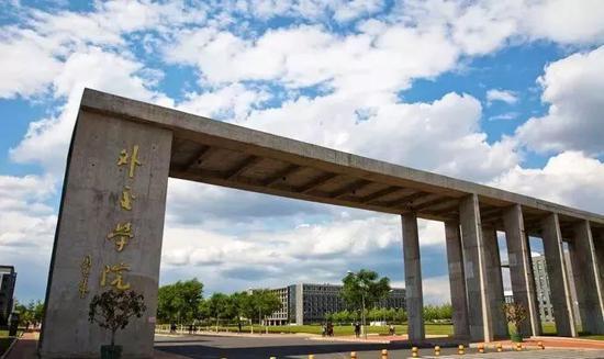 外交学院:2019年获批新设国际组织与全球治理专