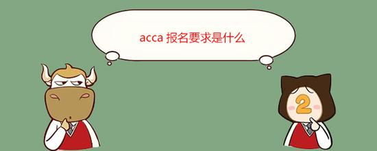 ACCA考试报名条件不是很高,报名注册ACCA学员,具备以下条件之一即可: