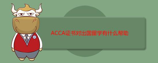 ACCA证书对出国留学有什么帮助?