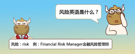 [例句]Financial Risk Manager金融风险管理师