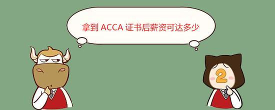 拿到ACCA证书后薪资可达多少?